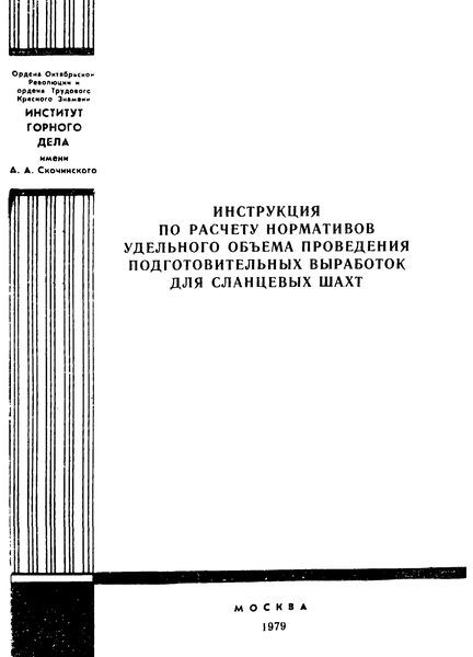 Инструкция по расчету нормативов удельного объема проведения подготовительных выработок для сланцевых шахт