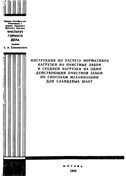 Инструкция по расчету нормативов нагрузки на очистные забои и средней нагрузки на один действующий очистной забой по способам механизации для сланцевых шахт