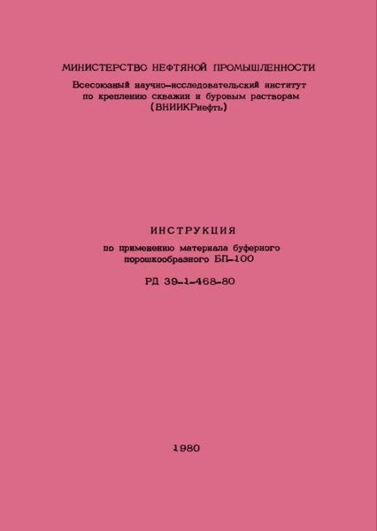РД 39-1-468-80 Инструкция по применению материала буферного порошкообразного БП-100