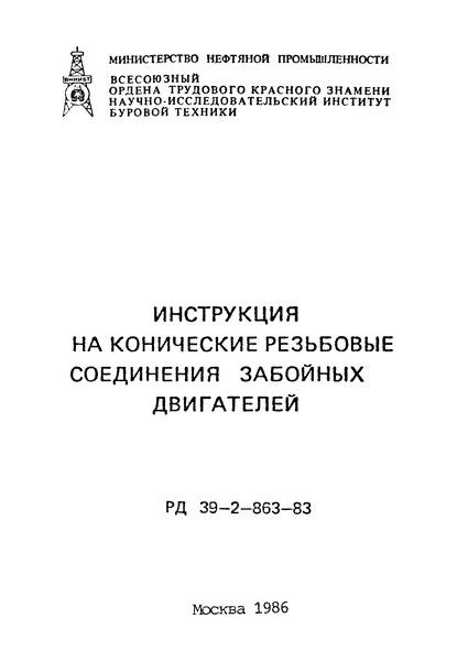 РД 39-2-863-83 Инструкция на конические резьбовые соединения забойных двигателей