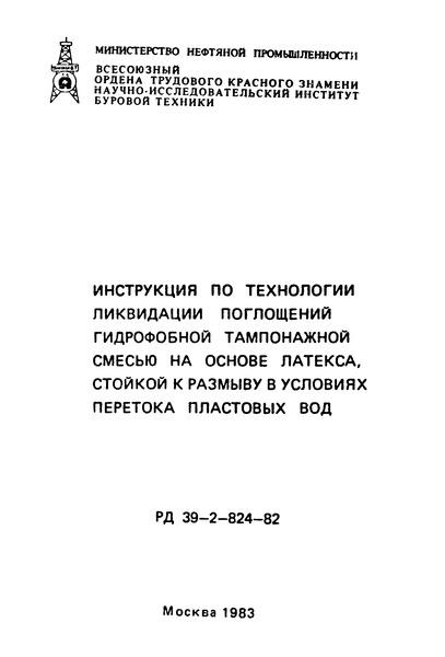 РД 39-2-824-82 Инструкция по технологии ликвидации поглощений гидрофобной тампонажной смесью на основе латекса, стойкой к размыву в условиях перетока пластовых вод
