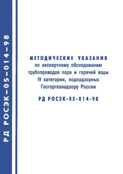 РД РосЭК 05-014-98 Методические указания по экспертному обследованию трубопроводов пара и горячей воды IV категории, поднадзорных Госгортехнадзору России