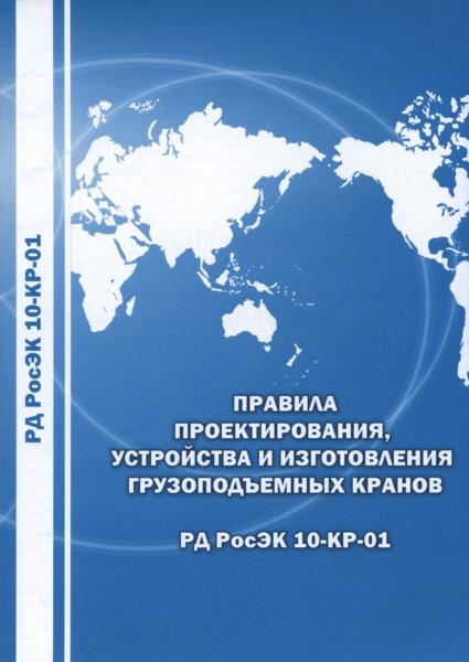 РД РосЭК 10-КР-01 Правила проектирования, устройства и изготовления грузоподъемных кранов