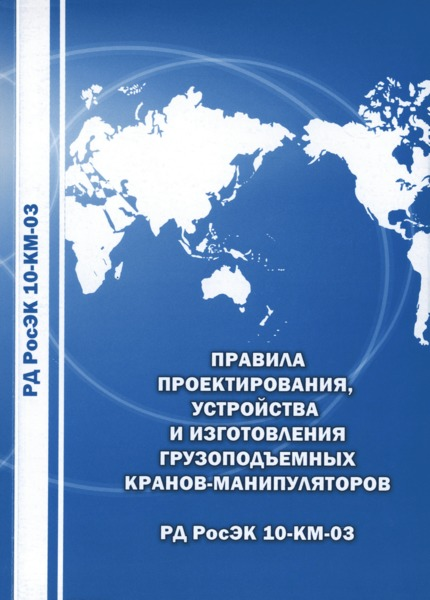 РД РосЭК 10-КМ-03 Правила проектирования, устройства и изготовления грузоподъемных кранов-манипуляторов