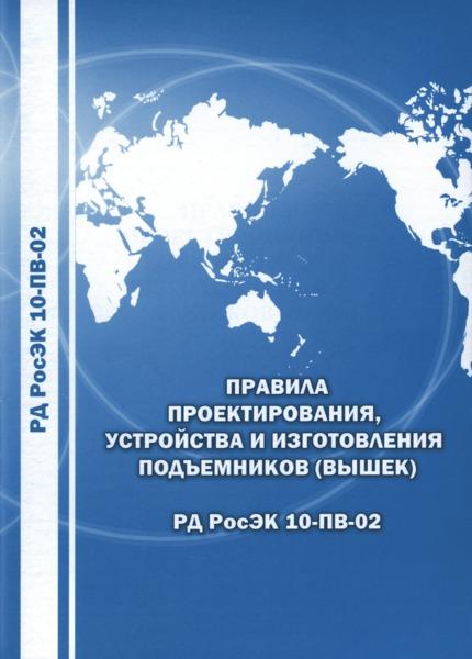 РД РосЭК 10-ПВ-02 Правила проектирования, устройства и изготовления подъемников (вышек)
