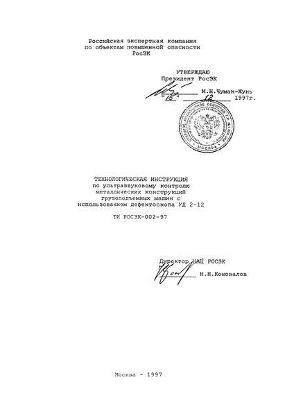 ТИ РОСЭК 002-97 Технологическая инструкция по ультразвуковому контролю металлических конструкций грузоподъемных машин с использованием дефектоскопа УД 2-12