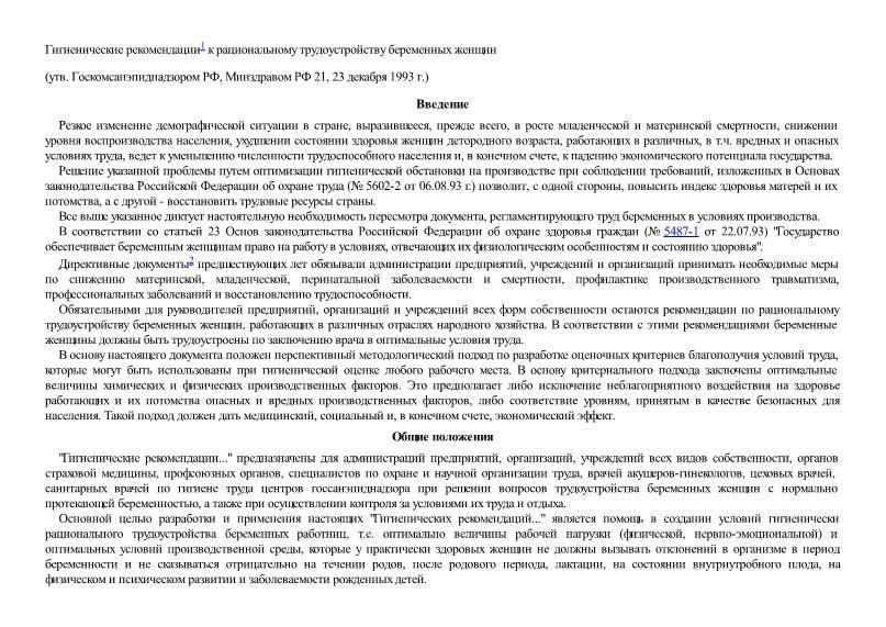 Рекомендации  Гигиенические рекомендации к рациональному трудоустройству беременных женщин