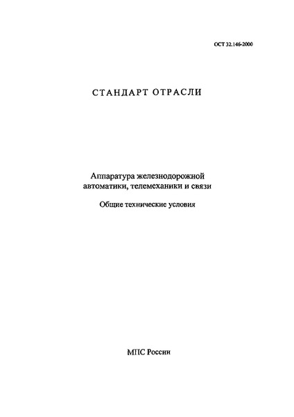 ОСТ 32.146-2000 Аппаратура железнодорожной автоматики, телемеханики и связи. Общие технические условия