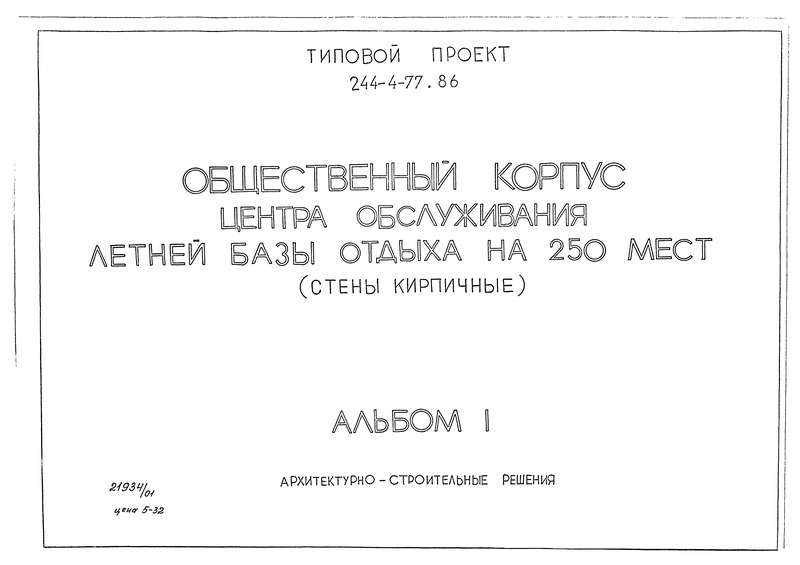Типовой проект 244-4-77.86 Альбом I. Архитектурно-строительные решения