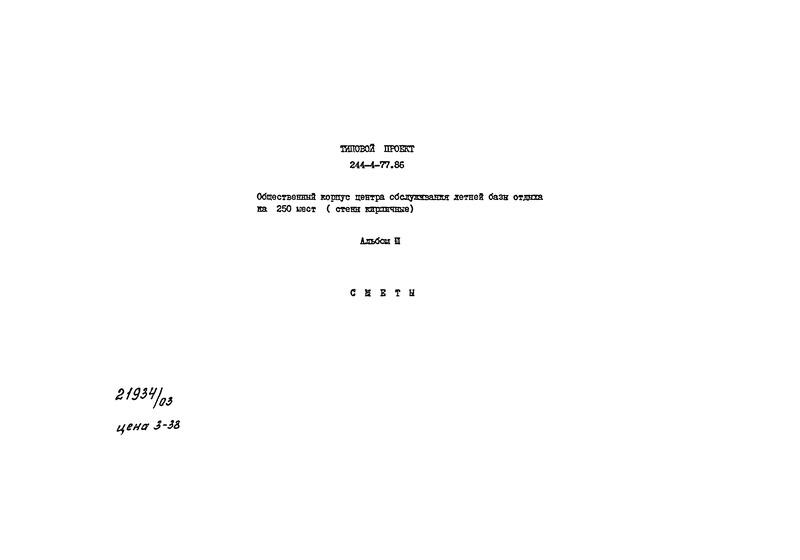 Типовой проект 244-4-77.86 Альбом III. Сметы