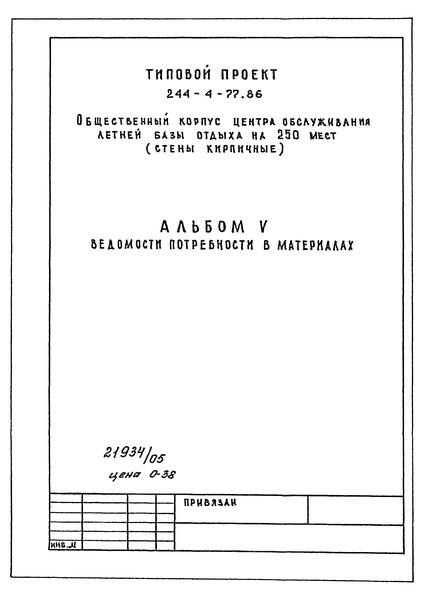 Типовой проект 244-4-77.86 Альбом V. Ведомости потребности в материалах