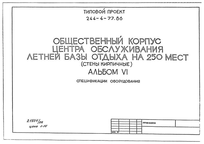 Типовой проект 244-4-77.86 Альбом VI. Спецификации оборудования