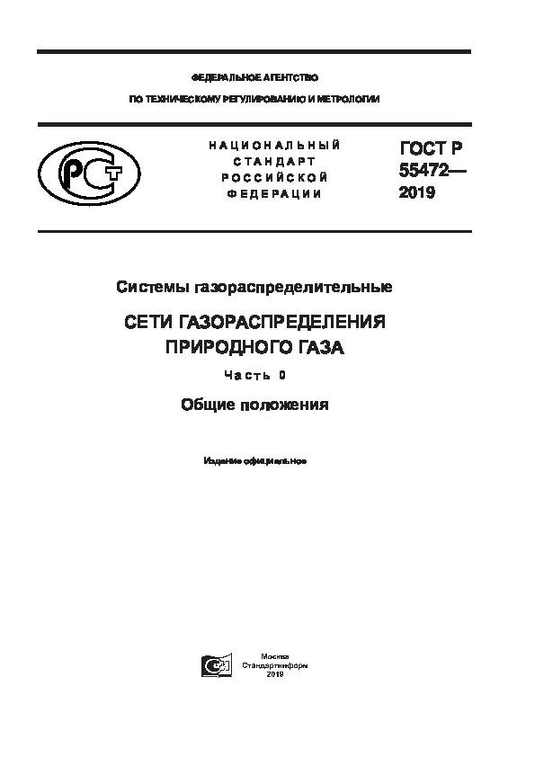 ГОСТ Р 55472-2019 Системы газораспределительные. Сети газораспределения природного газа. Часть 0. Общие положения