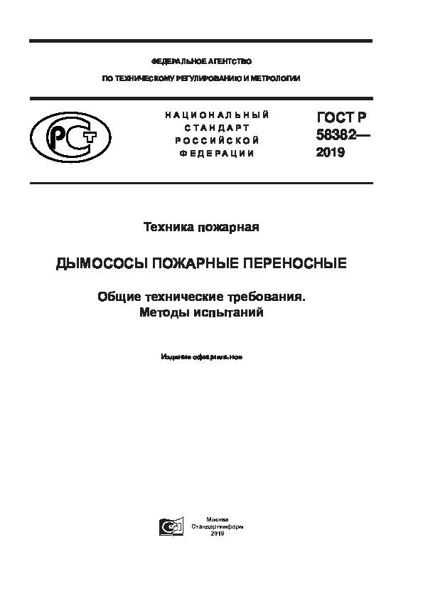 ГОСТ Р 58382-2019 Техника пожарная. Дымососы пожарные переносные. Общие технические требования. Методы испытаний