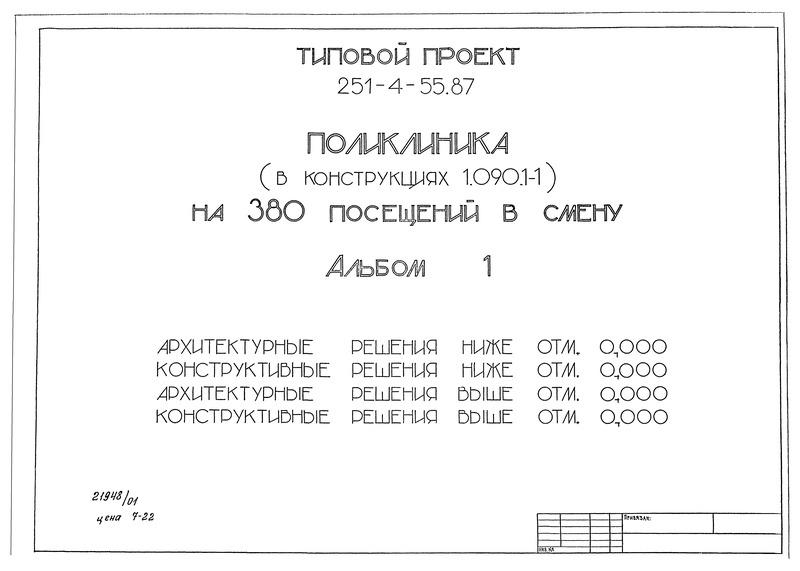 Типовой проект 251-4-55.87 Альбом 1. Архитектурные решения ниже отм. 0.000. Конструктивные решения ниже отм. 0.000. архитектурные решения выше отм. 0.000. Конструктивные решения выше отм. 0.000