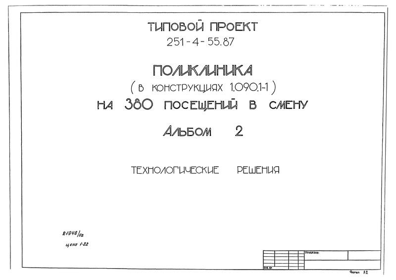 Типовой проект 251-4-55.87 Альбом 2. Технологические решения
