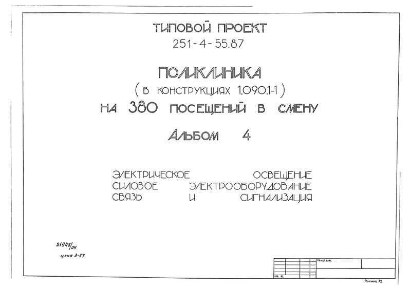 Типовой проект 251-4-55.87 Альбом 4. Электрическое освещение. Силовое электрооборудование. Связь и сигнализация