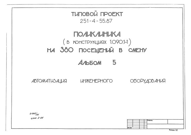 Типовой проект 251-4-55.87 Альбом 5. Автоматизация инженерного оборудования