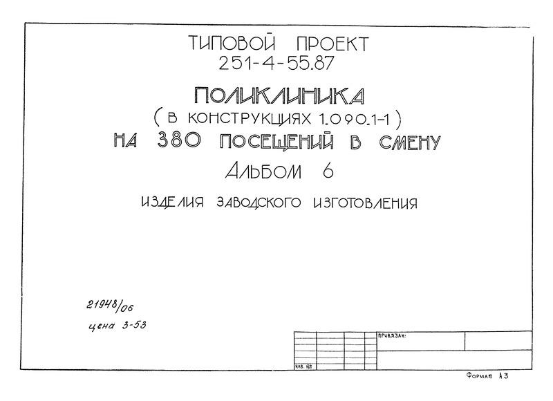 Типовой проект 251-4-55.87 Альбом 6. Изделия заводского изготовления