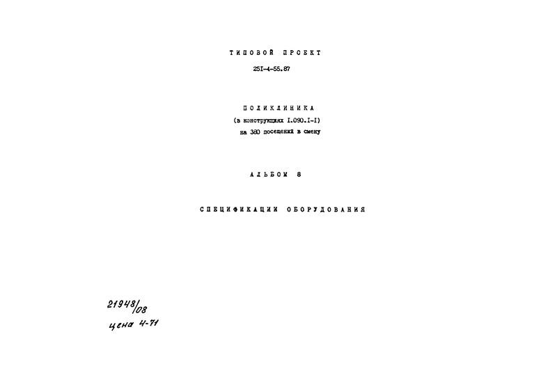 Типовой проект 251-4-55.87 Альбом 8. Спецификации оборудования