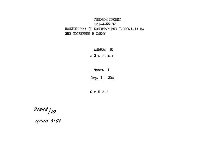 Типовой проект 251-4-55.87 Альбом 10. Часть 1. Сметы