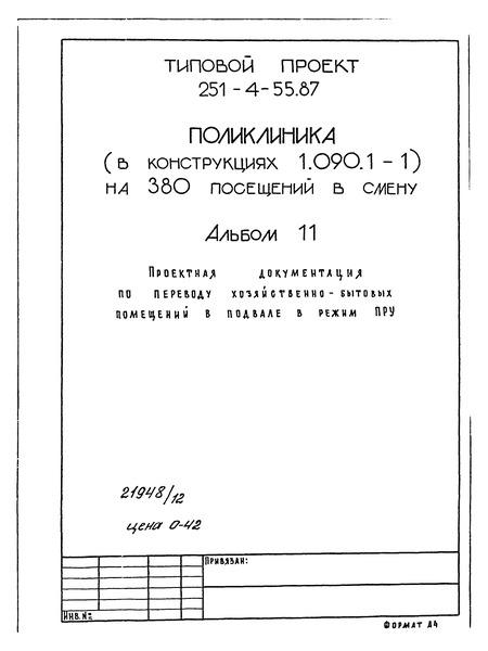 Типовой проект 251-4-55.87 Альбом 11. Проектная документация по переводу хозяйственно-бытовых помещений в подвале в режим ПРУ
