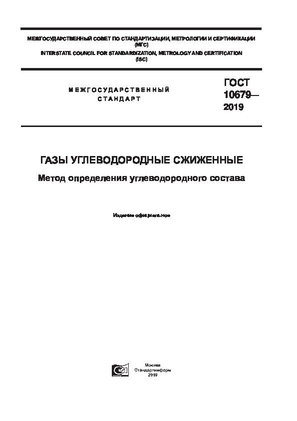 ГОСТ 10679-2019 Газы углеводородные сжиженные. Метод определения углеводородного состава