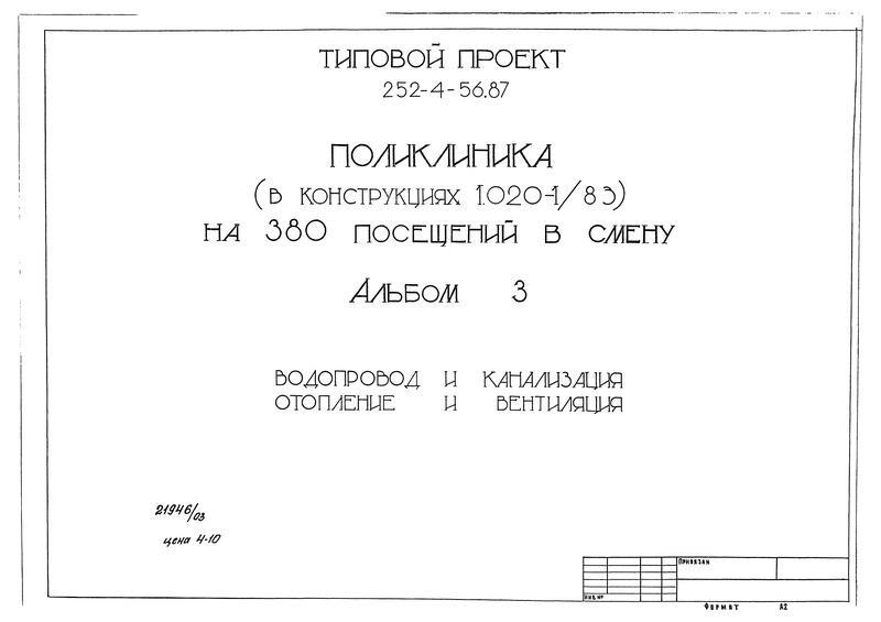 Типовой проект 252-4-56.87 Альбом 3. Водопровод и канализация. Отопление и вентиляция
