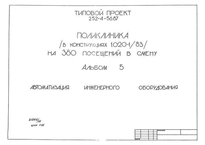 Типовой проект 252-4-56.87 Альбом 5. Автоматизация инженерного оборудования