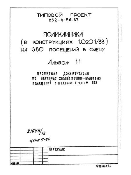 Типовой проект 252-4-56.87 Альбом 11. Проектная документация по переводу хозяйственно-бытовых помещений в подвале в режим ПРУ