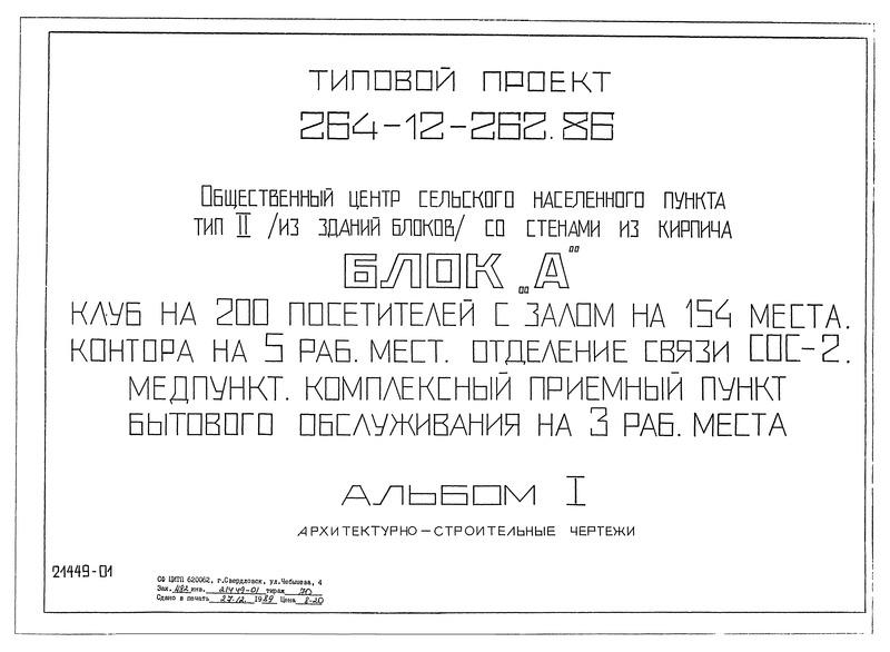 Типовой проект 264-12-262.86 Альбом I. Архитектурно-строительные чертежи