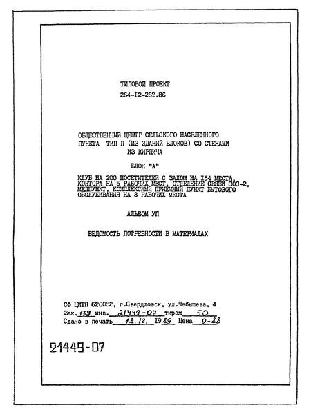 Типовой проект 264-12-262.86 Альбом VII. Ведомость потребности в материалах