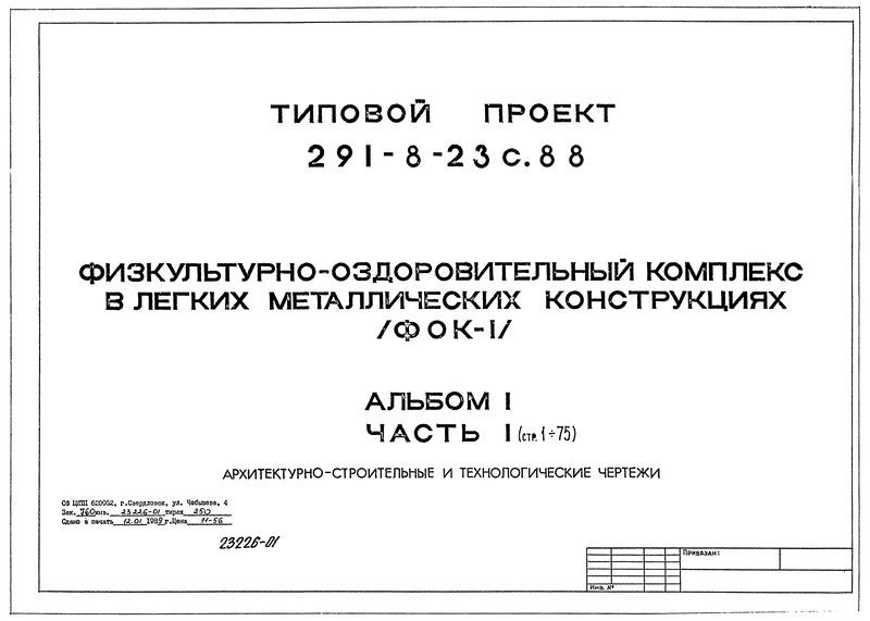 Типовой проект 291-8-23с.88 Альбом I. Часть 1. Архитектурно-строительные и технологические чертежи