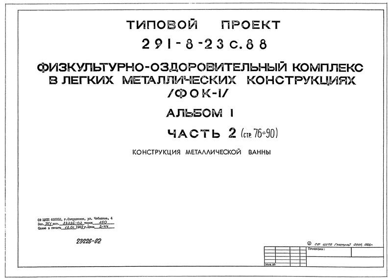 Типовой проект 291-8-23с.88 Альбом I. Часть 2. Конструкция металлической ванны