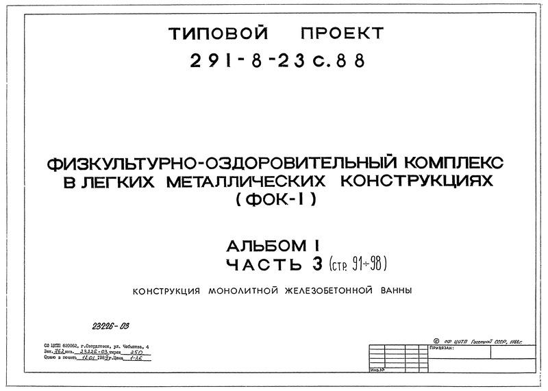 Типовой проект 291-8-23с.88 Альбом I. Часть 3. Конструкция монолитной железобетонной ванны