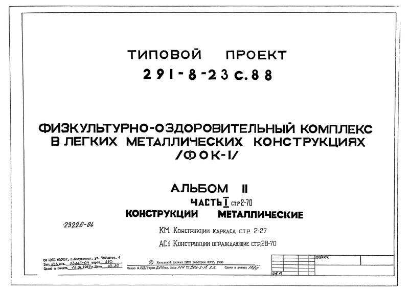 Типовой проект 291-8-23с.88 Альбом II. Часть 1. Конструкции металлические. Конструкции каркаса. Конструкции ограждающие