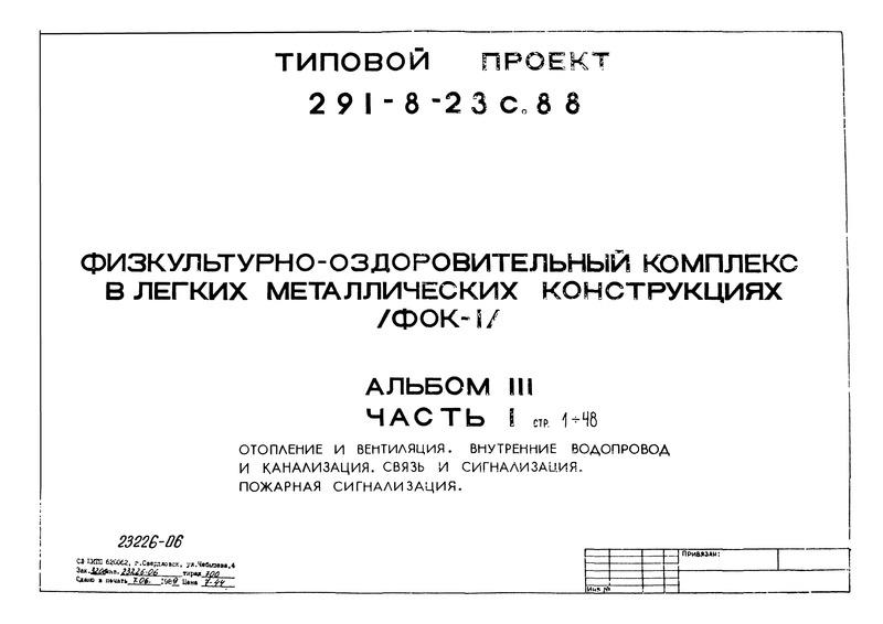 Типовой проект 291-8-23с.88 Альбом III. Часть 1. Отопление и вентиляция. Внутренние водопровод и канализация. Связь и сигнализация. Пожарная сигнализация