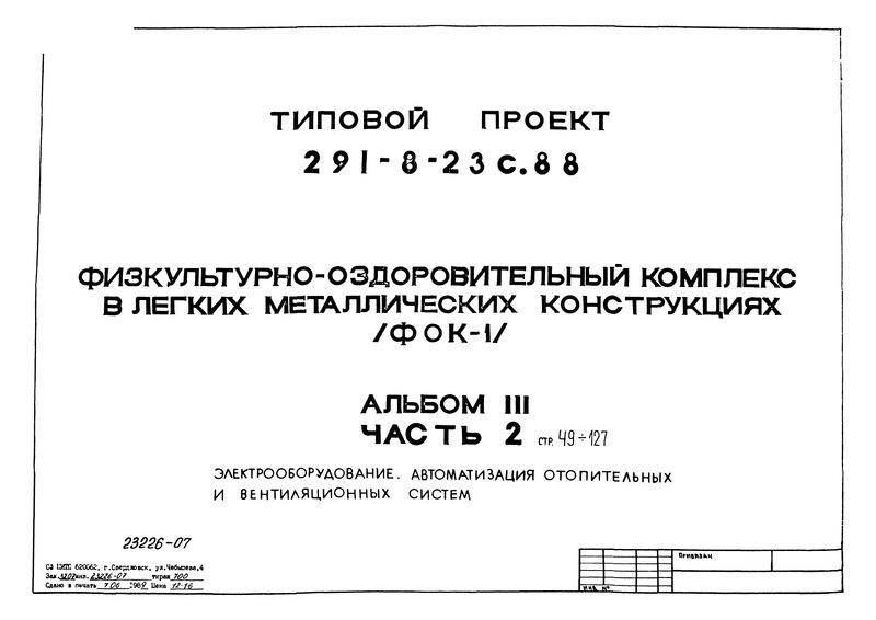 Типовой проект 291-8-23с.88 Альбом III. Часть 2. Электрооборудование. Автоматизация отопительных и вентиляционных систем
