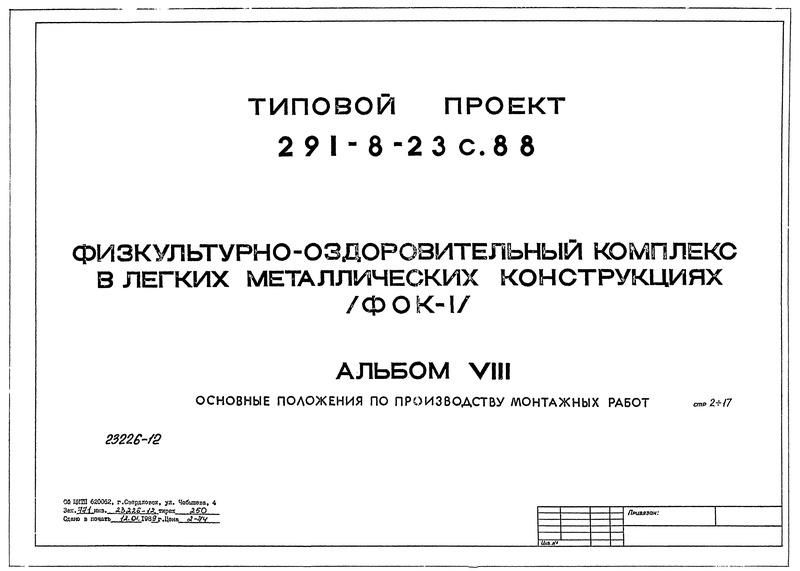 Типовой проект 291-8-23с.88 Альбом VIII. Основные положения по производству монтажных работ