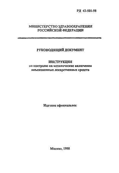 РД 42-501-98 Инструкция по контролю на механические включения инъекционных лекарственных средств