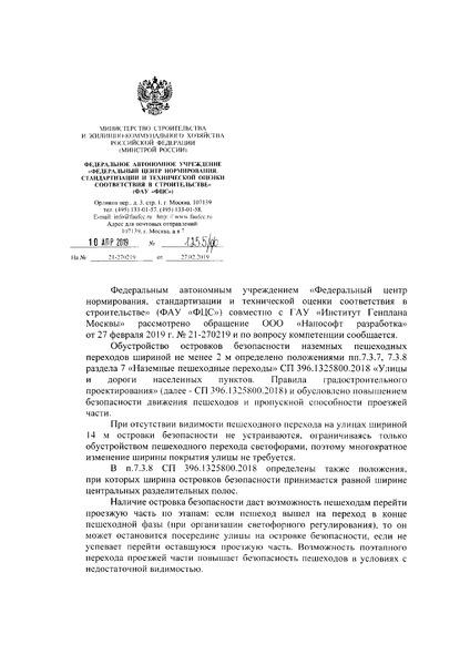 Письмо 1255/ф Об обустройстве островков безопасности