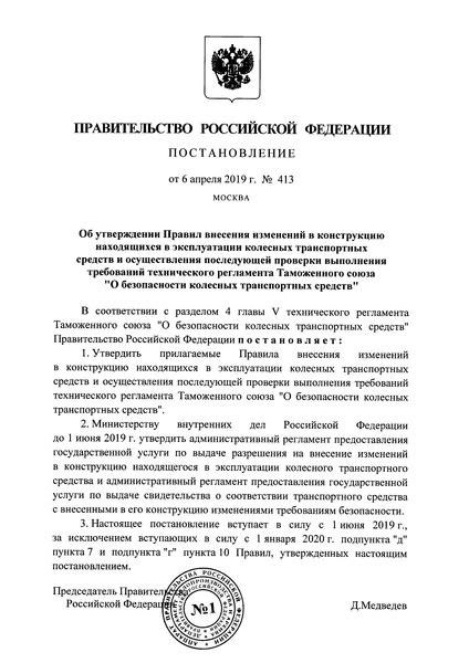 Правила внесения изменений в конструкцию находящихся в эксплуатации колесных транспортных средств и осуществления последующей проверки выполнения требований технического регламента Таможенного союза