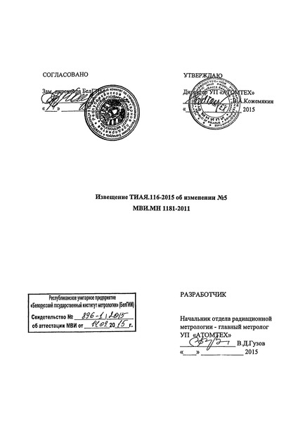 МВИ.МН 1181-2011 Методика выполнения измерений объемной и удельной активности 90Sr, 137Cs и 40K на гамма-бета-спектрометре типа МКС-АТ1315, объемной и удельной активности гамма-излучающих радионуклидов 137Cs и 40K на гамма-спектрометре типа EL 1309 (МКГ-1309) в пищевых продуктах, питьевой воде, почве, сельскохозяйственном сырье и кормах, продукции лесного хозяйства, других объектах окружающей среды