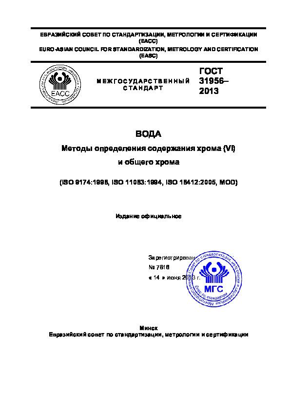 ГОСТ 31956-2013 Вода. Методы определения содержания хрома (IV) и общего хрома