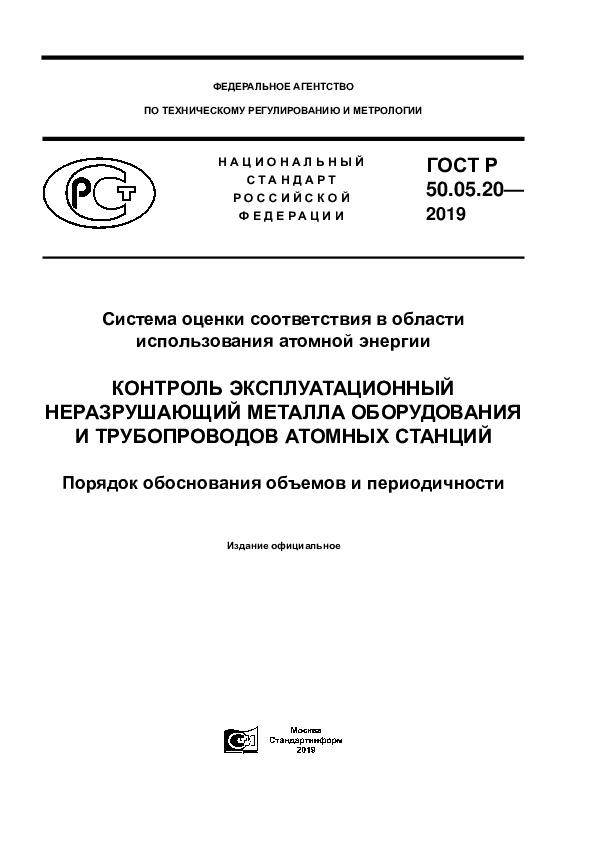 ГОСТ Р 50.05.20-2019 Система оценки соответствия в области использования атомной энергии. Контроль эксплуатационный неразрушающий металла оборудования и трубопроводов атомных станций. Порядок обоснования объемов и периодичности