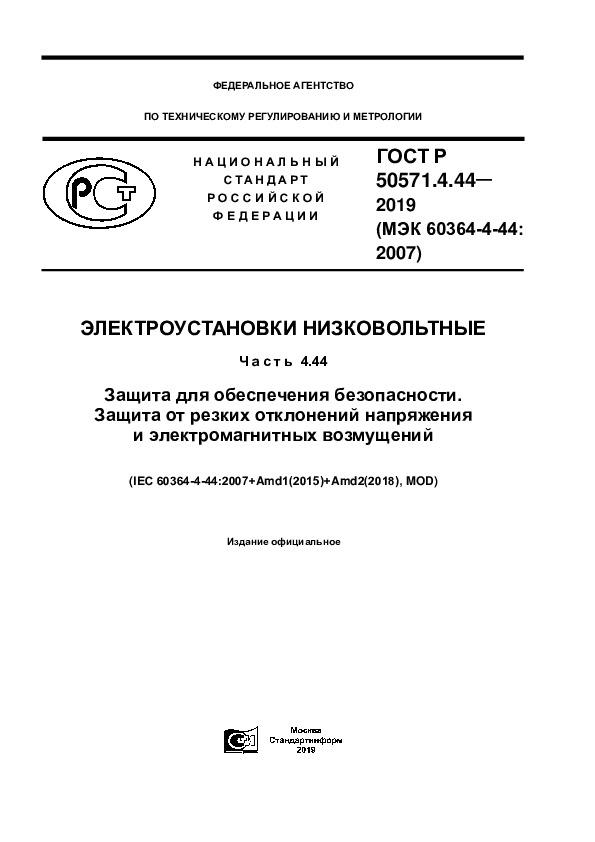 ГОСТ Р 50571.4.44-2019 Электроустановки низковольтные. Часть 4.44. Защита для обеспечения безопасности. Защита от резких отклонений напряжения и электромагнитных возмущений