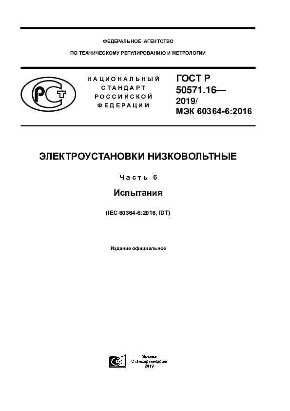 ГОСТ Р 50571.16-2019 Электроустановки низковольтные. Часть 6. Испытания