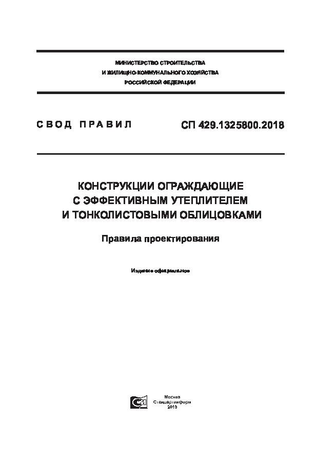 СП 429.1325800.2018 Конструкции ограждающие с эффективным утеплителем и тонколистовыми облицовками. Правила проектирования