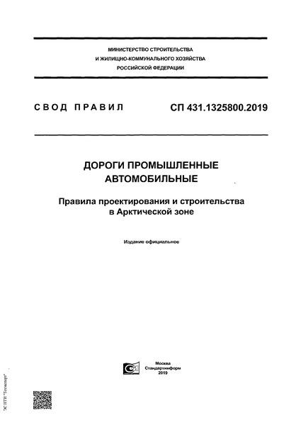 СП 431.1325800.2019 Дороги промышленные автомобильные. Правила проектирования и строительства в Арктической зоне
