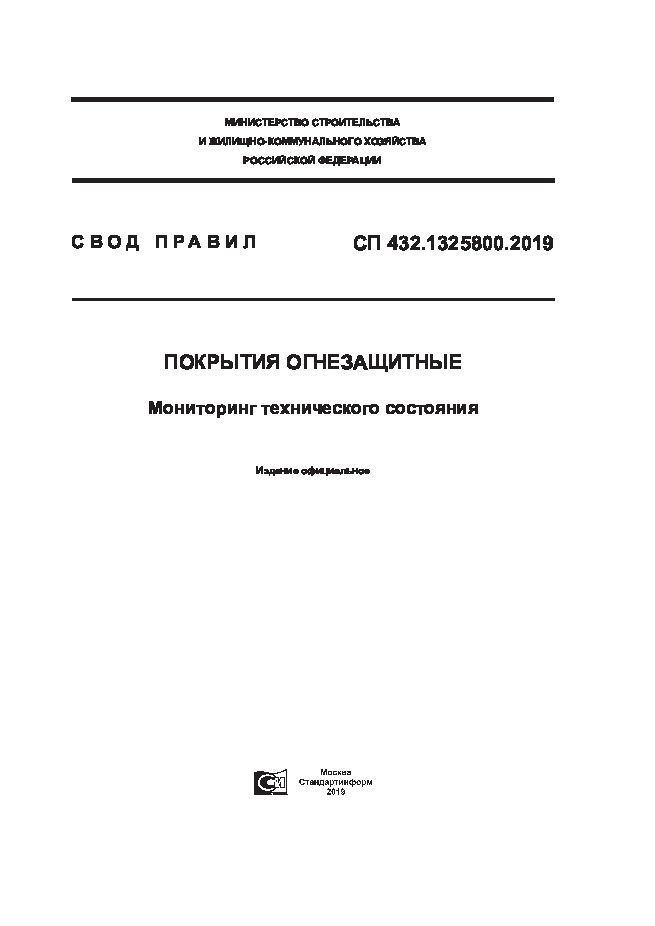 СП 432.1325800.2019 Покрытия огнезащитные. Мониторинг технического состояния